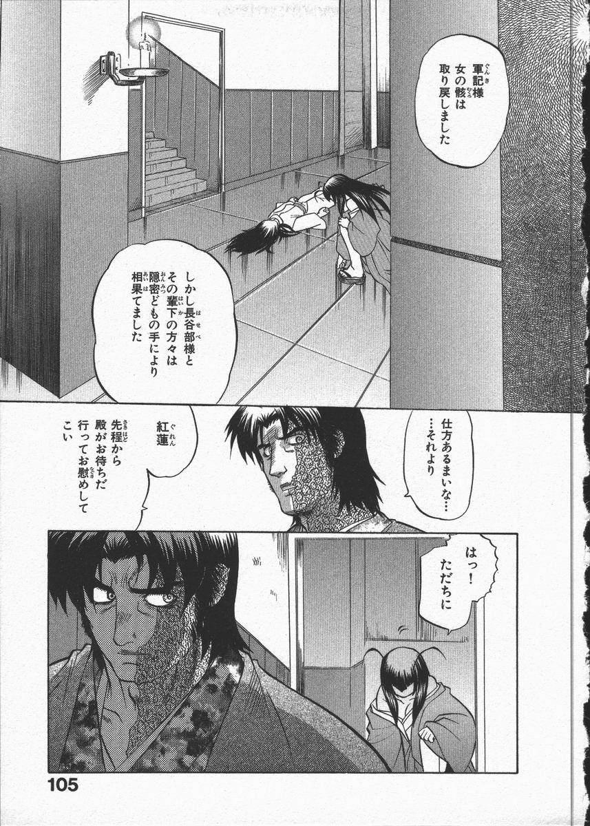 Kunoichi Ranfucho Shita 108