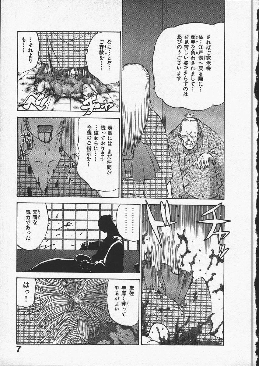 Kunoichi Ranfucho Shita 10