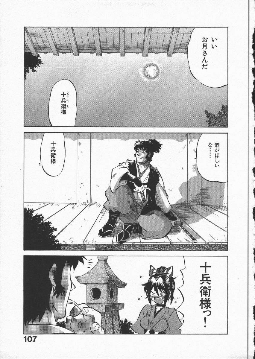 Kunoichi Ranfucho Shita 110