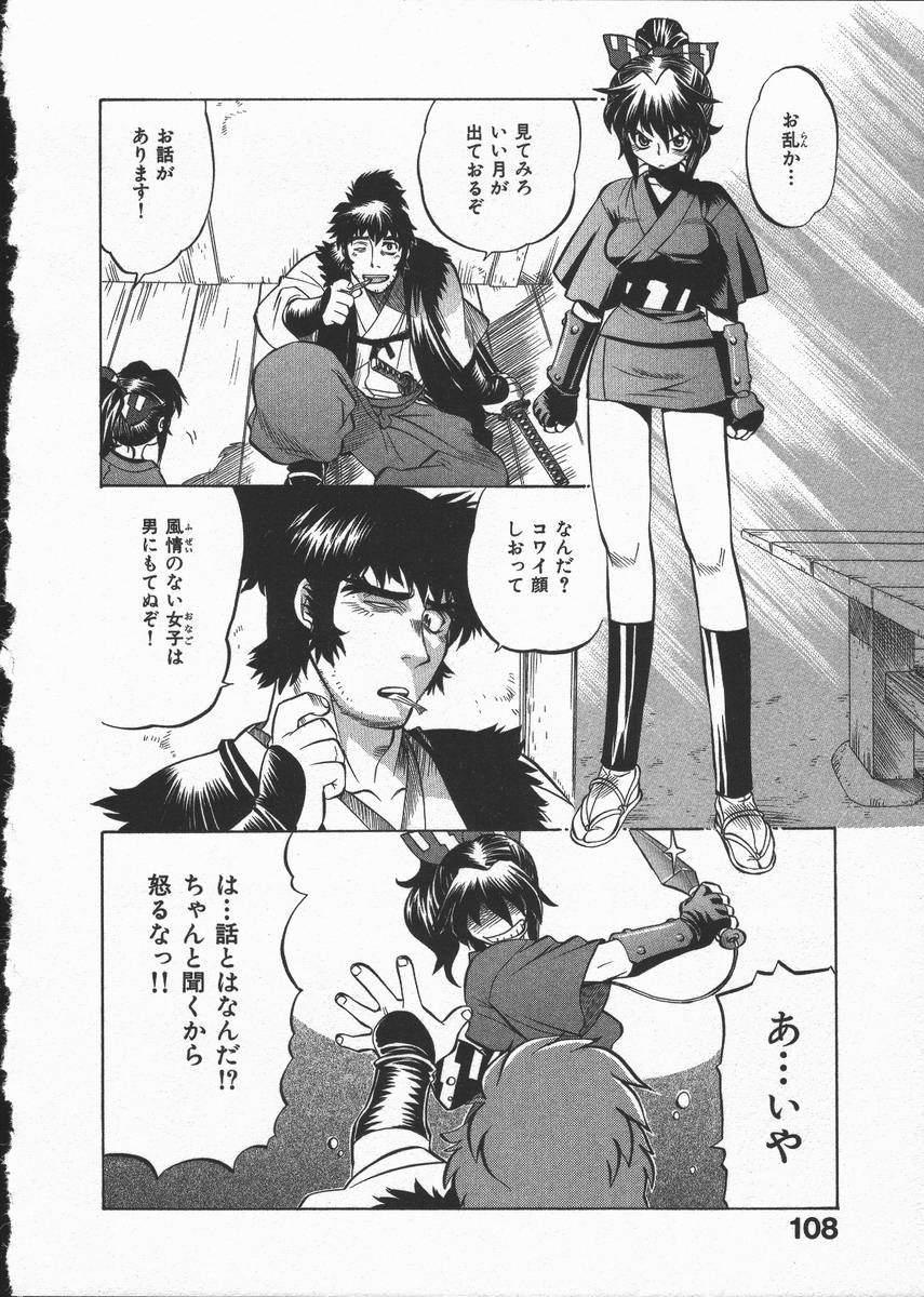 Kunoichi Ranfucho Shita 111