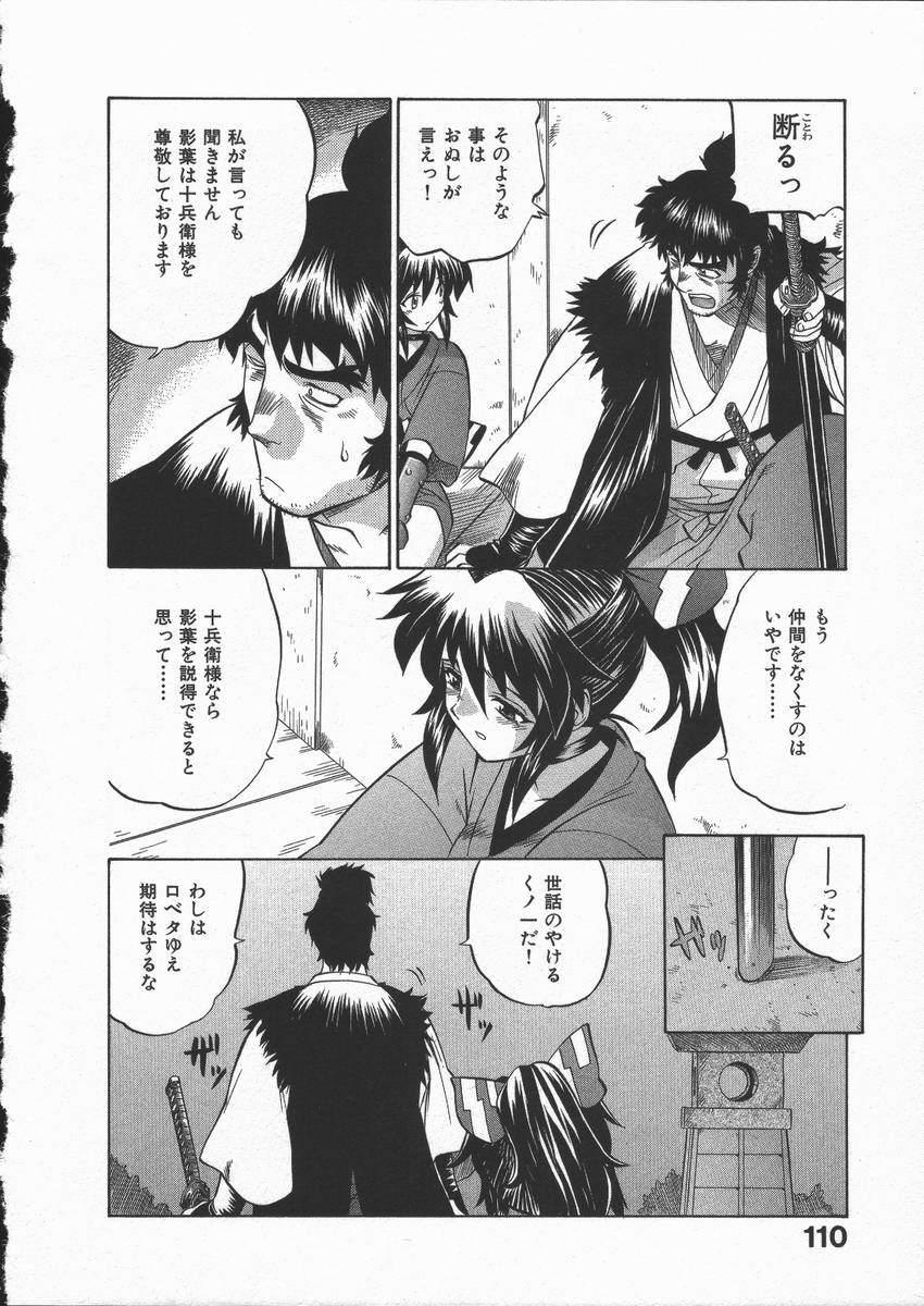 Kunoichi Ranfucho Shita 113