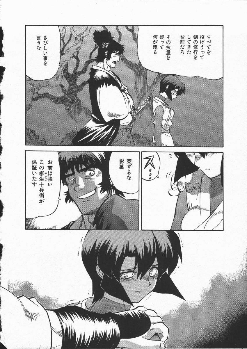 Kunoichi Ranfucho Shita 117