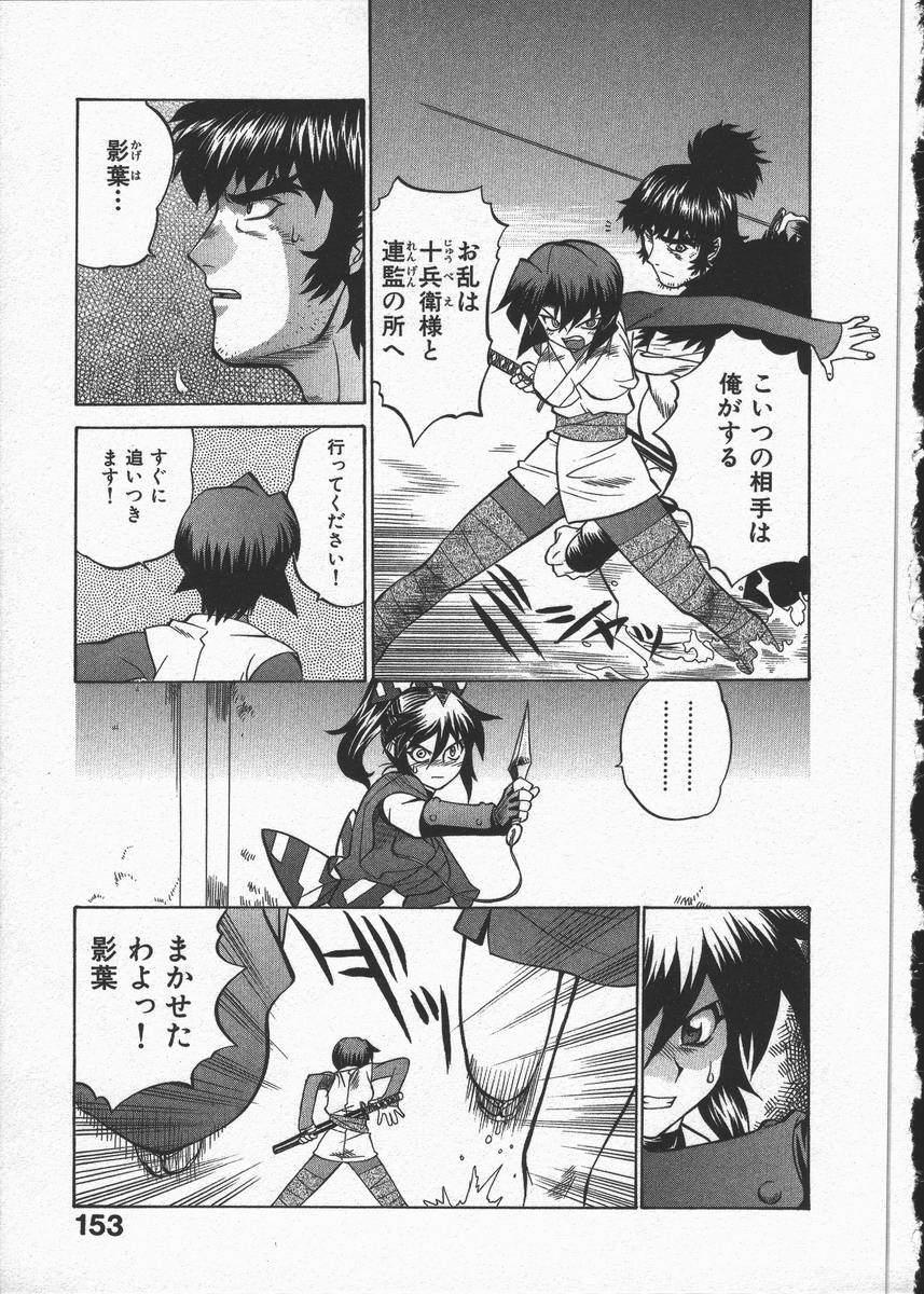 Kunoichi Ranfucho Shita 156