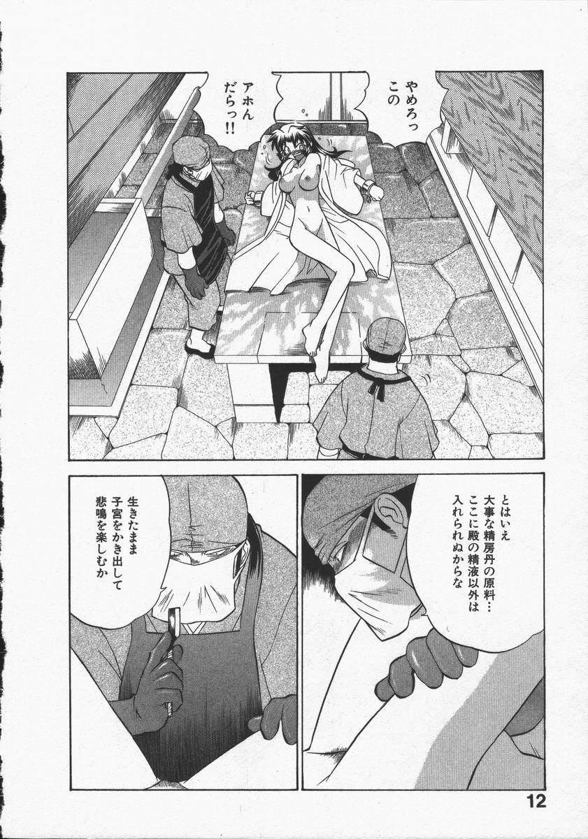 Kunoichi Ranfucho Shita 15