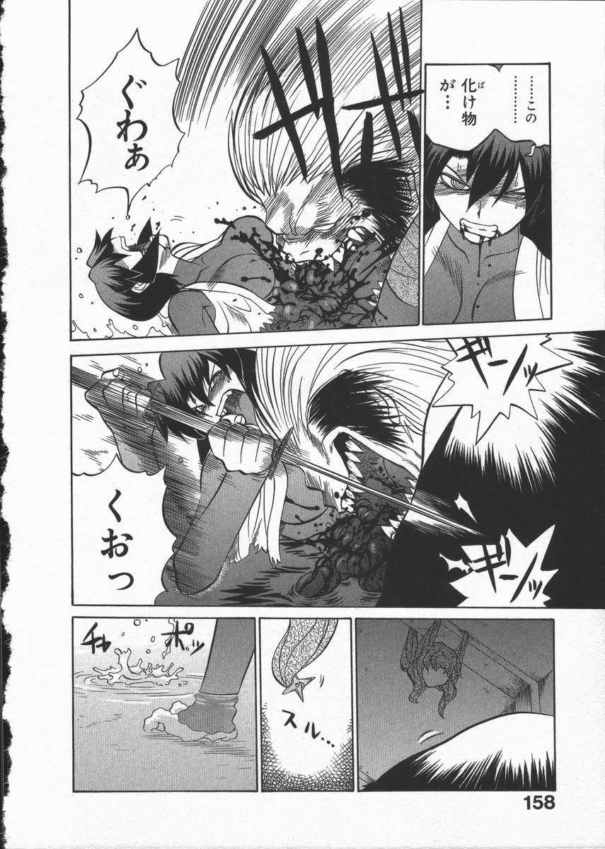 Kunoichi Ranfucho Shita 161