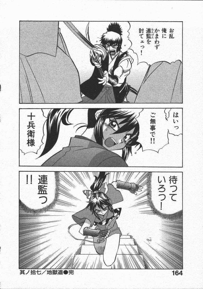 Kunoichi Ranfucho Shita 167