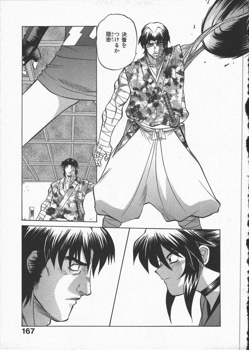 Kunoichi Ranfucho Shita 170