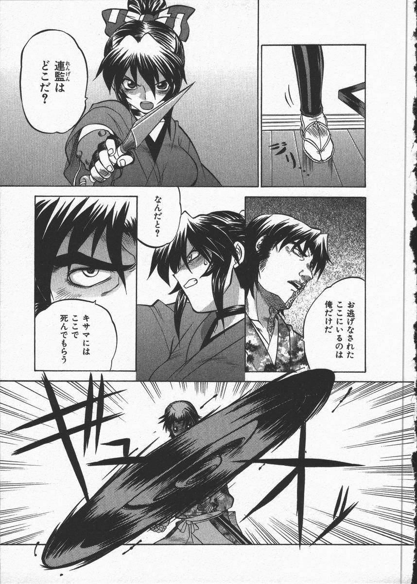Kunoichi Ranfucho Shita 172
