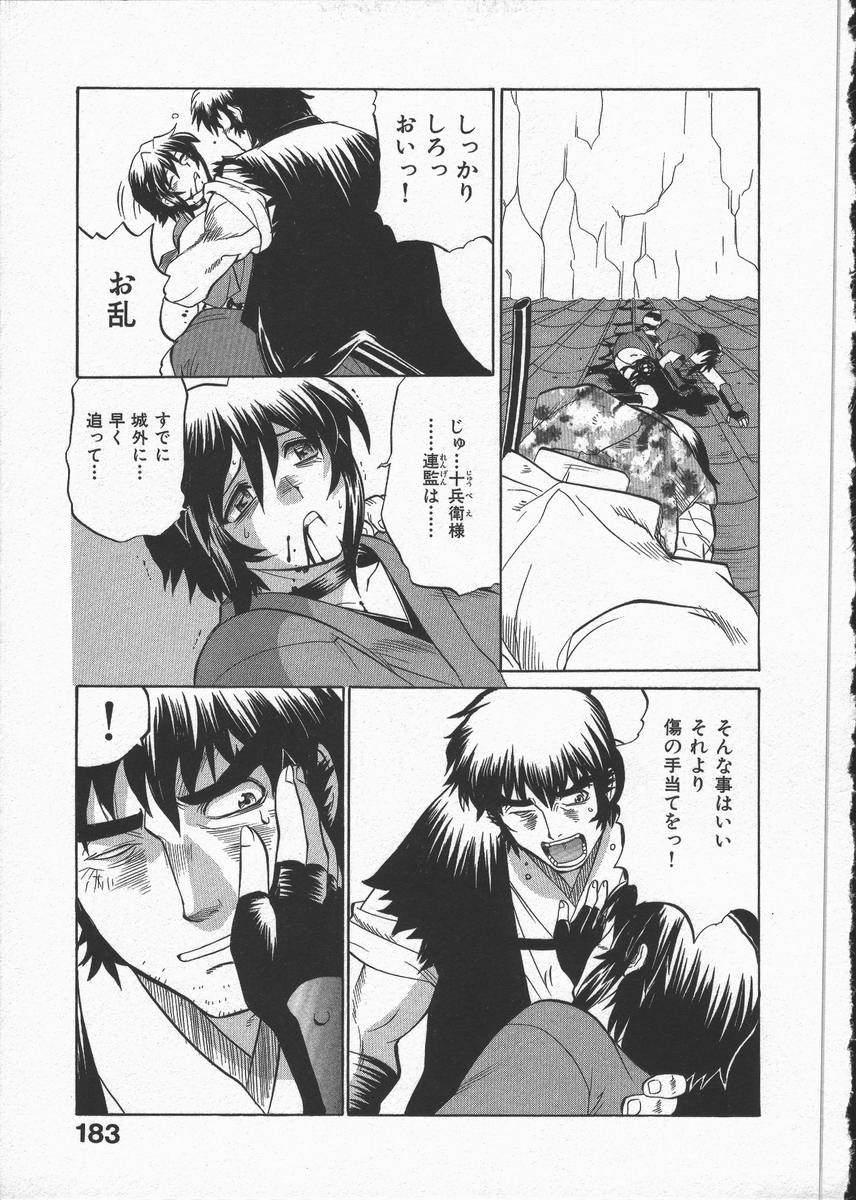 Kunoichi Ranfucho Shita 186