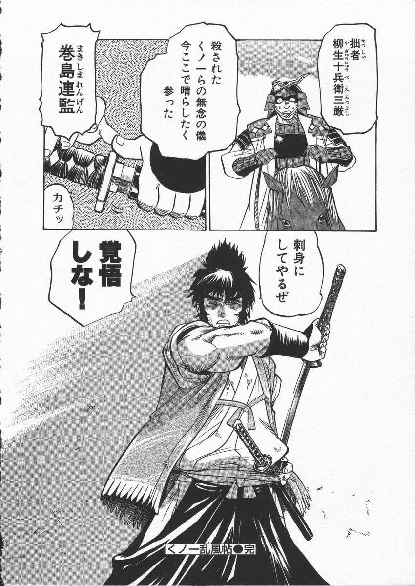 Kunoichi Ranfucho Shita 191