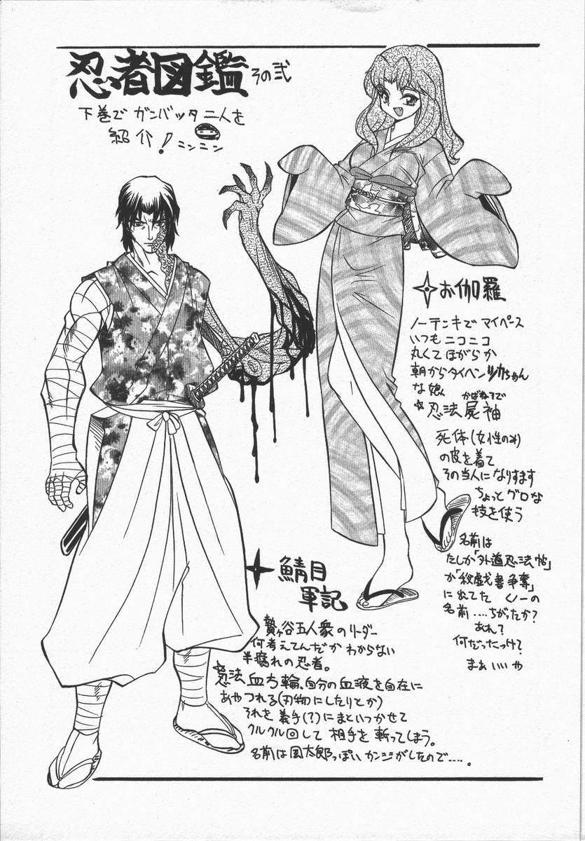 Kunoichi Ranfucho Shita 192