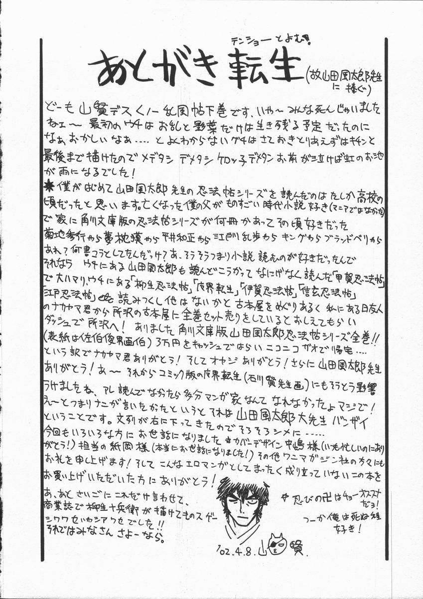 Kunoichi Ranfucho Shita 193