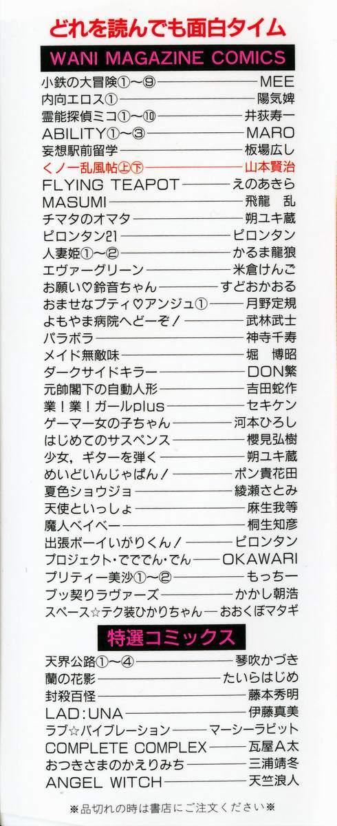 Kunoichi Ranfucho Shita 1