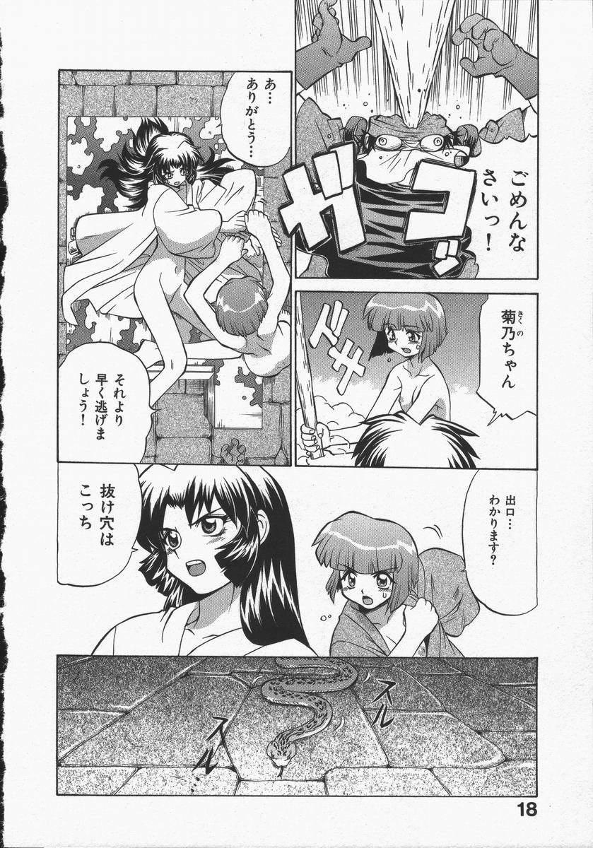 Kunoichi Ranfucho Shita 21