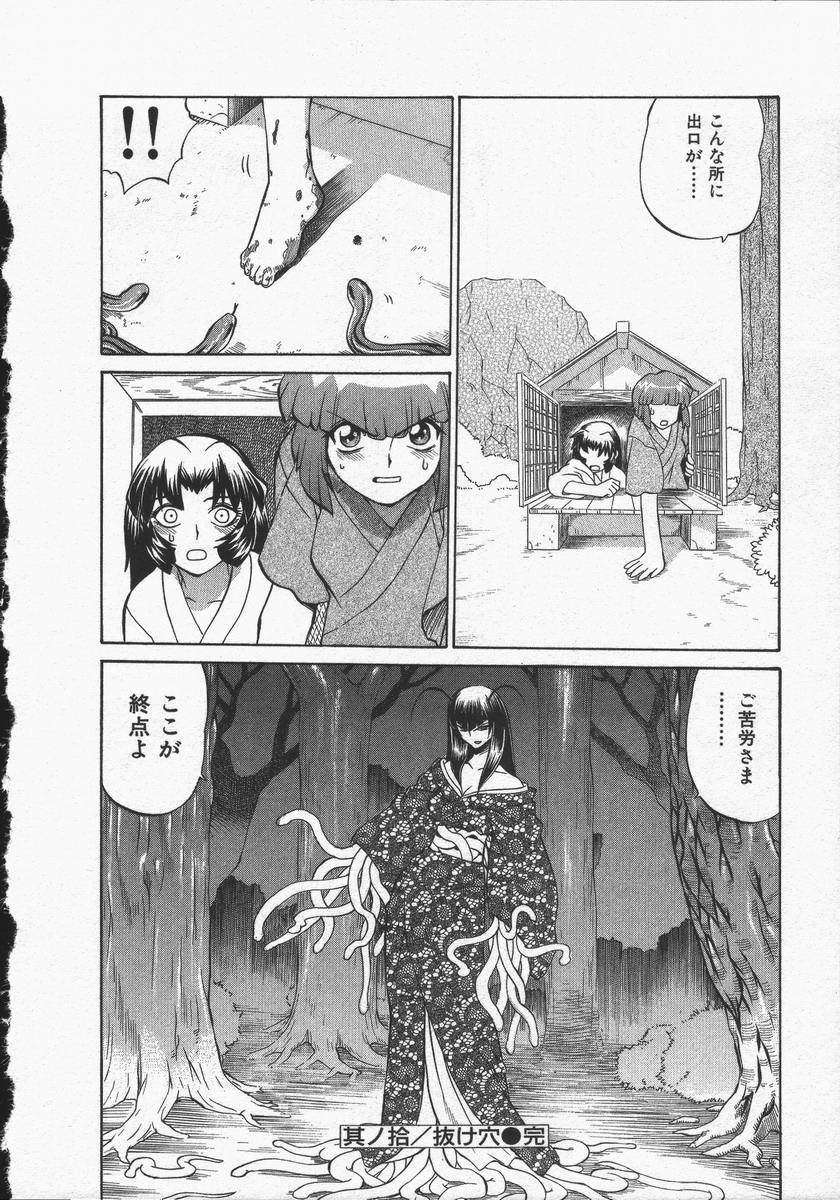 Kunoichi Ranfucho Shita 27