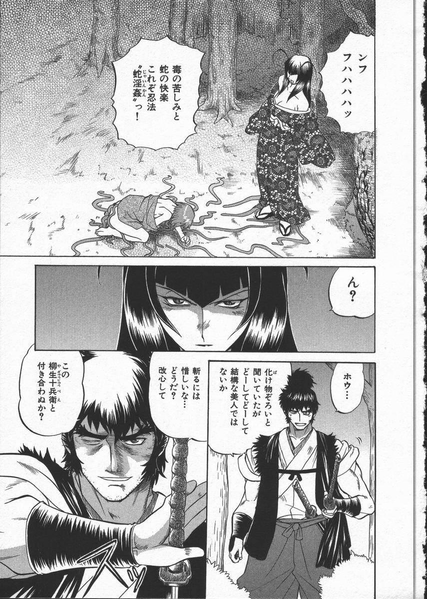 Kunoichi Ranfucho Shita 38