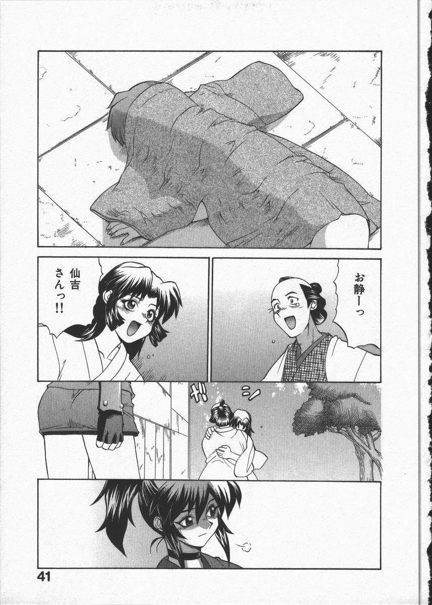 Kunoichi Ranfucho Shita 44