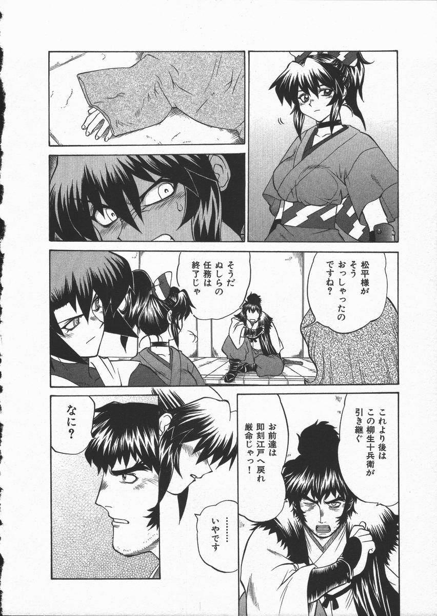 Kunoichi Ranfucho Shita 45