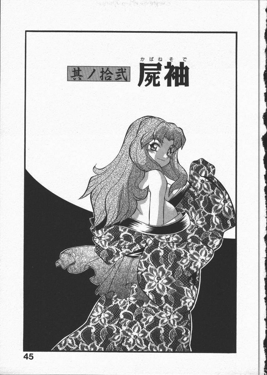 Kunoichi Ranfucho Shita 48