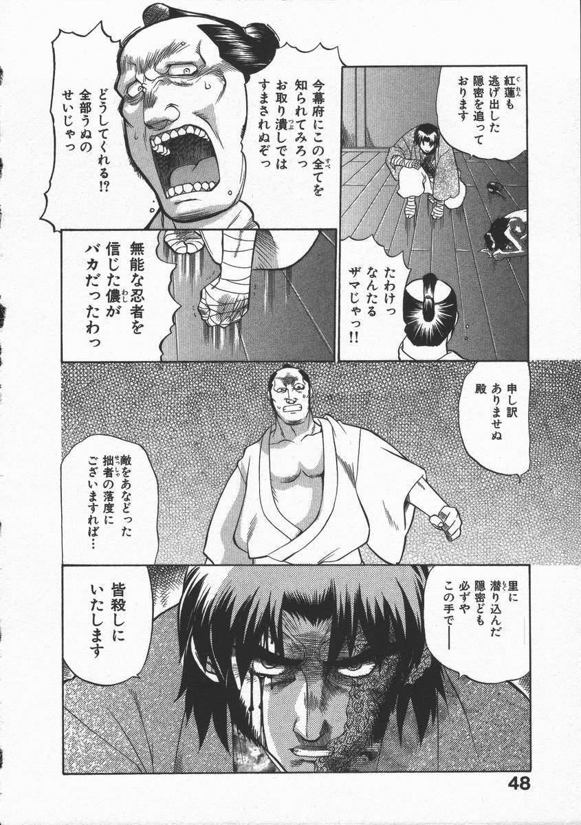 Kunoichi Ranfucho Shita 51