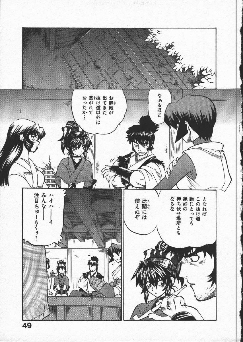 Kunoichi Ranfucho Shita 52