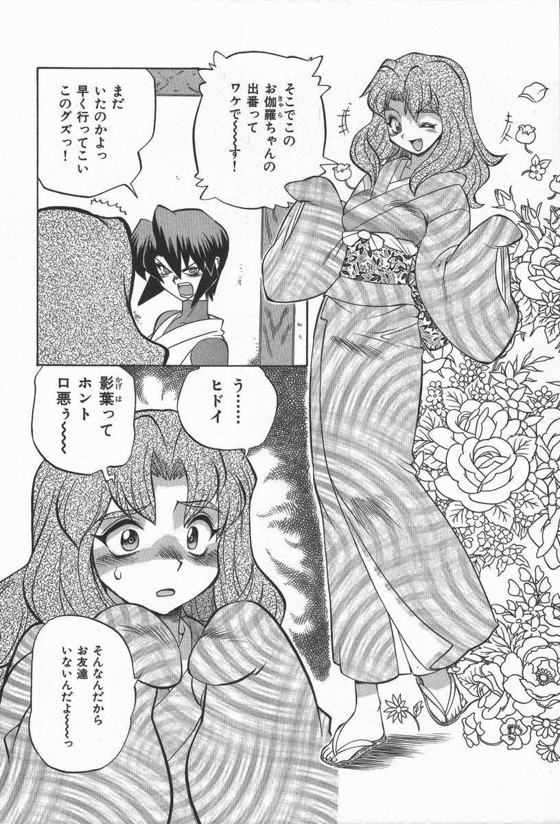 Kunoichi Ranfucho Shita 53