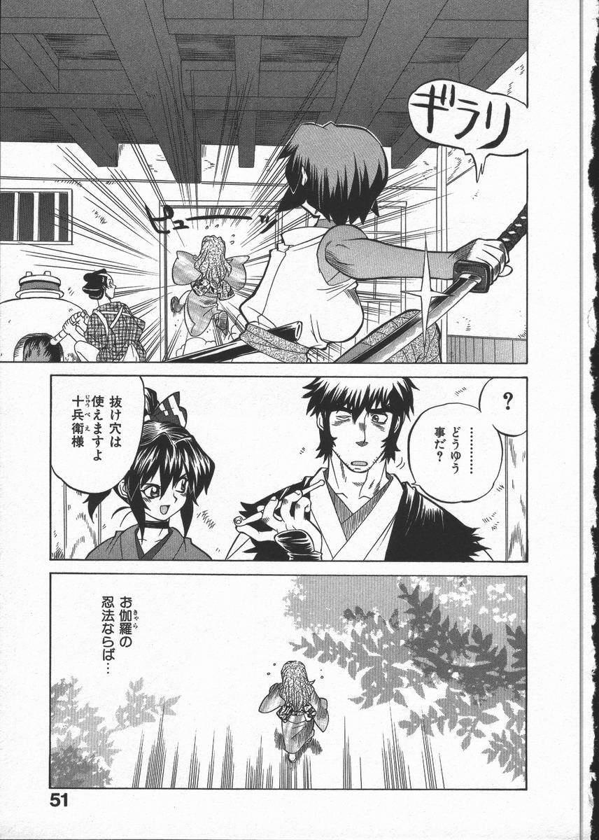 Kunoichi Ranfucho Shita 54