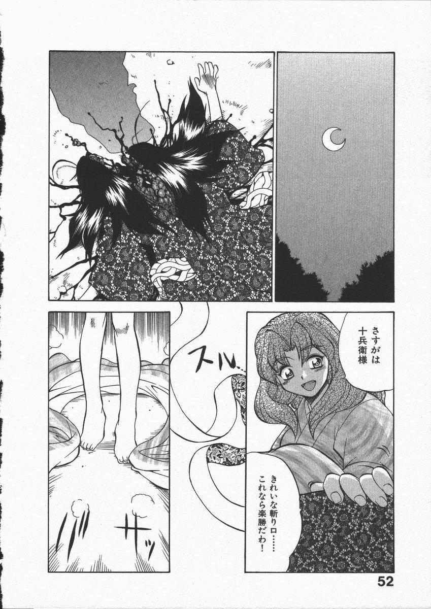 Kunoichi Ranfucho Shita 55