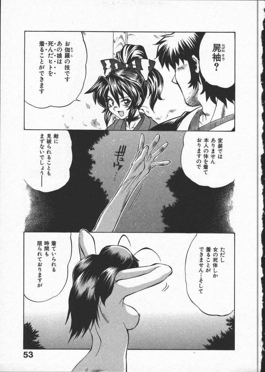 Kunoichi Ranfucho Shita 56