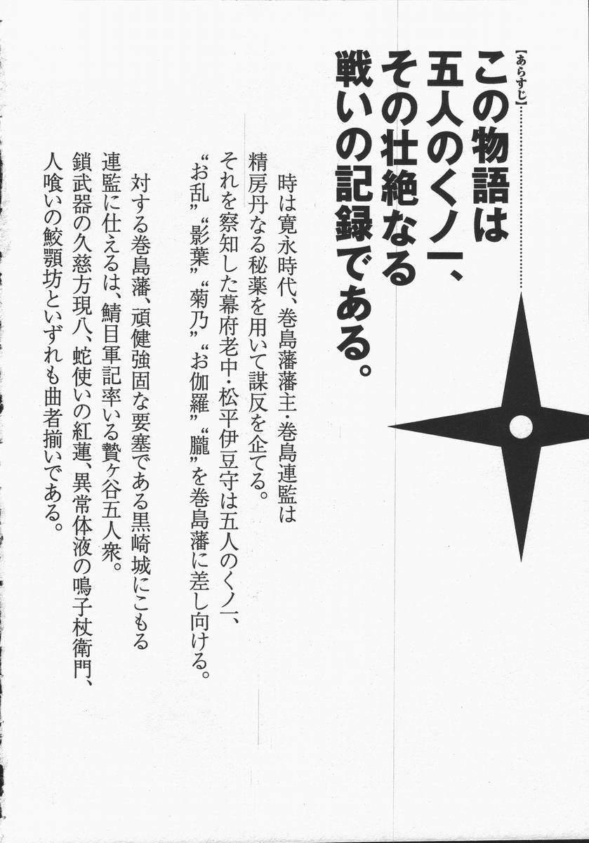 Kunoichi Ranfucho Shita 5