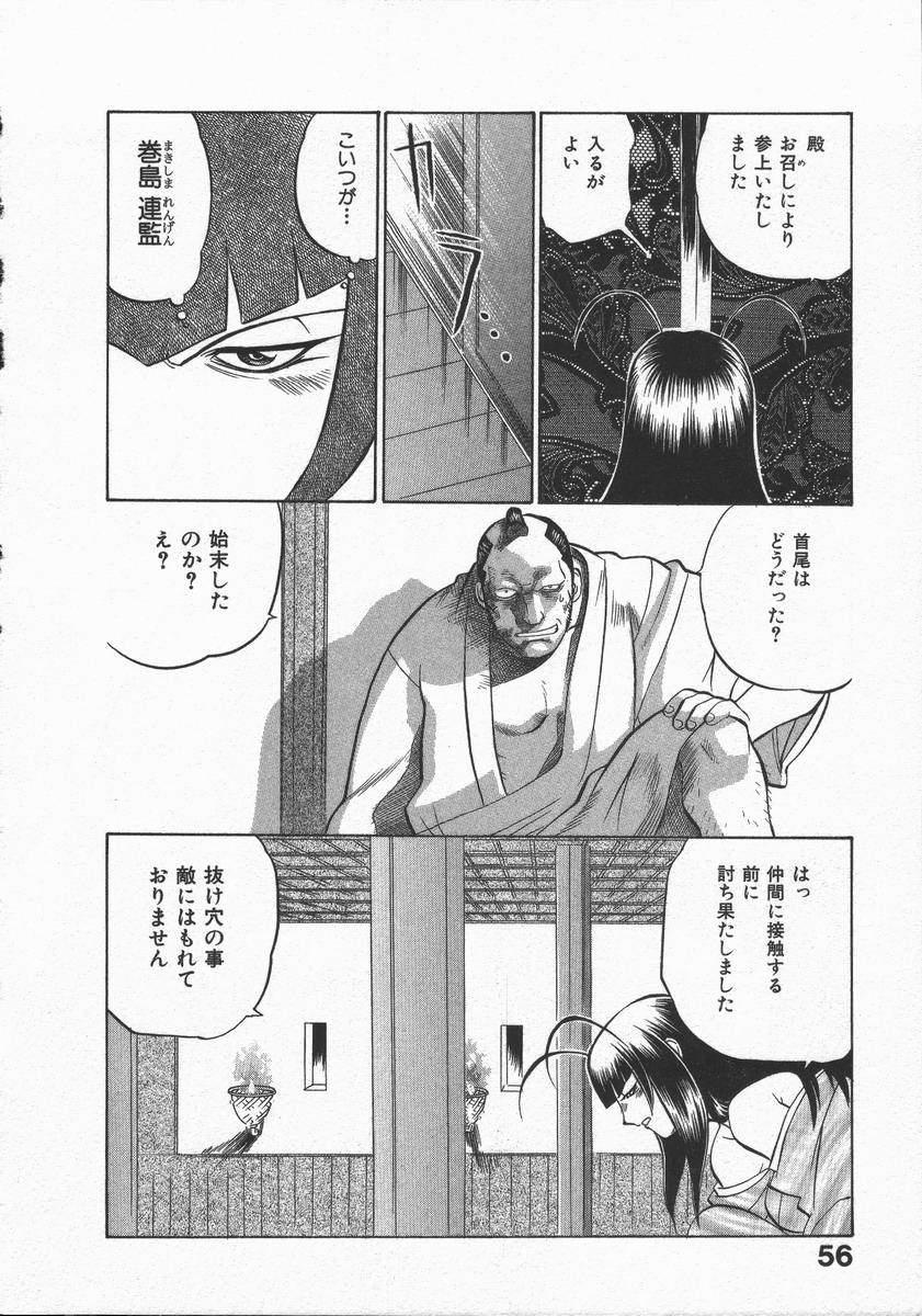 Kunoichi Ranfucho Shita 59
