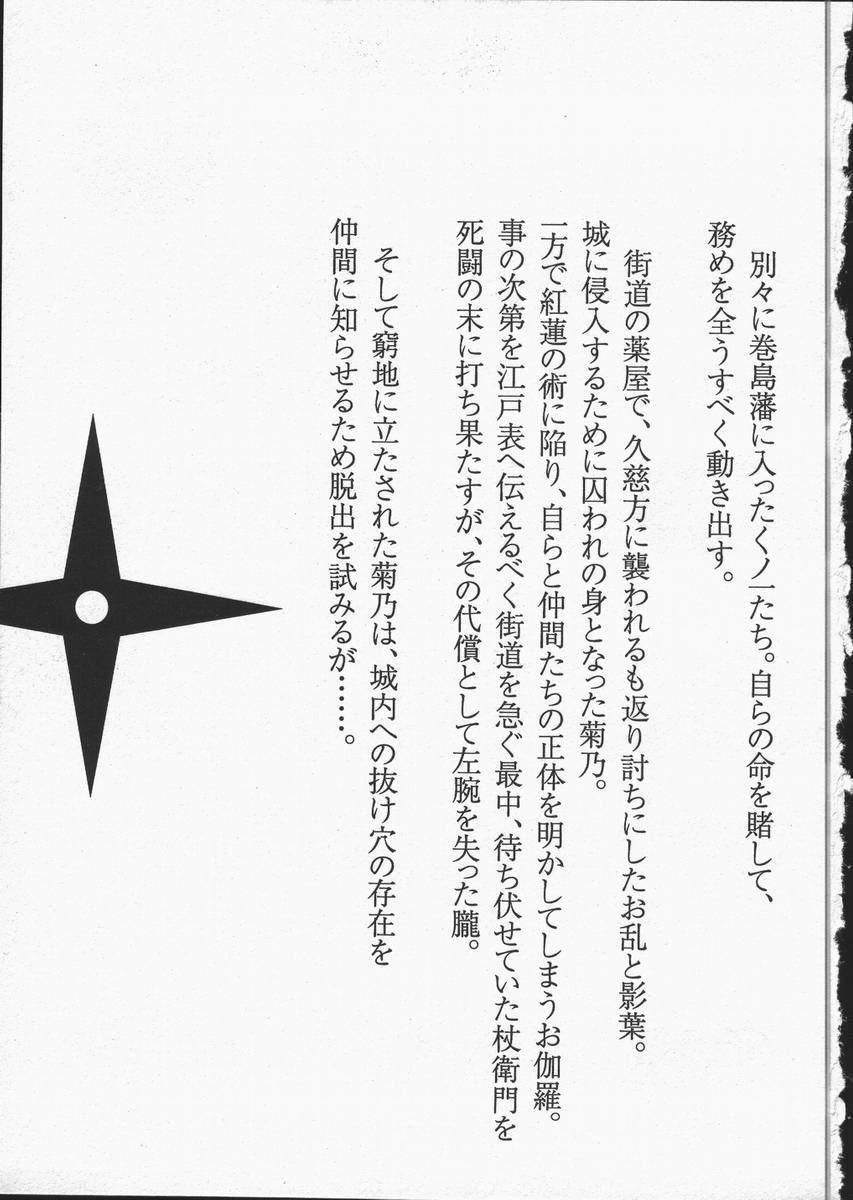Kunoichi Ranfucho Shita 6