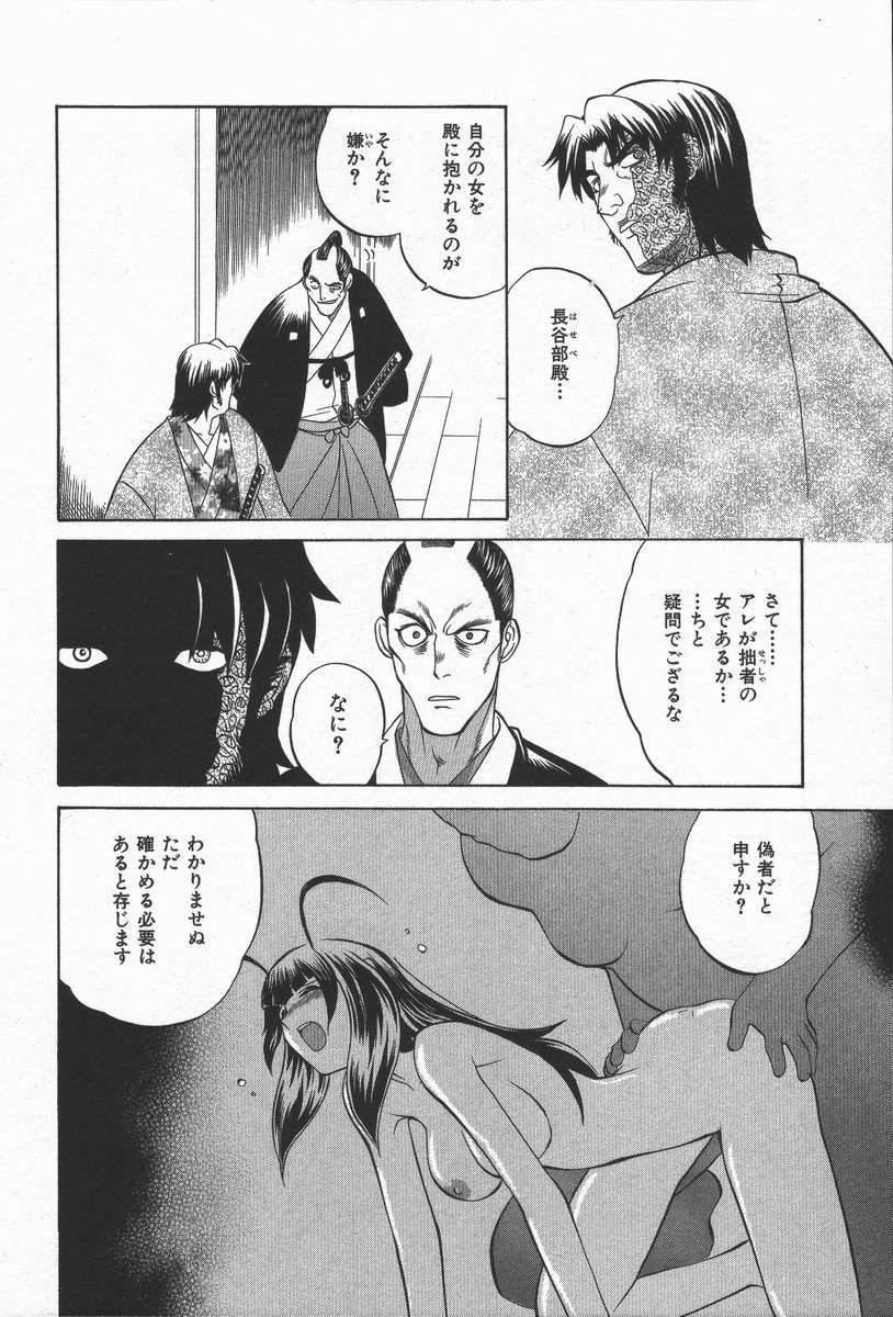 Kunoichi Ranfucho Shita 69