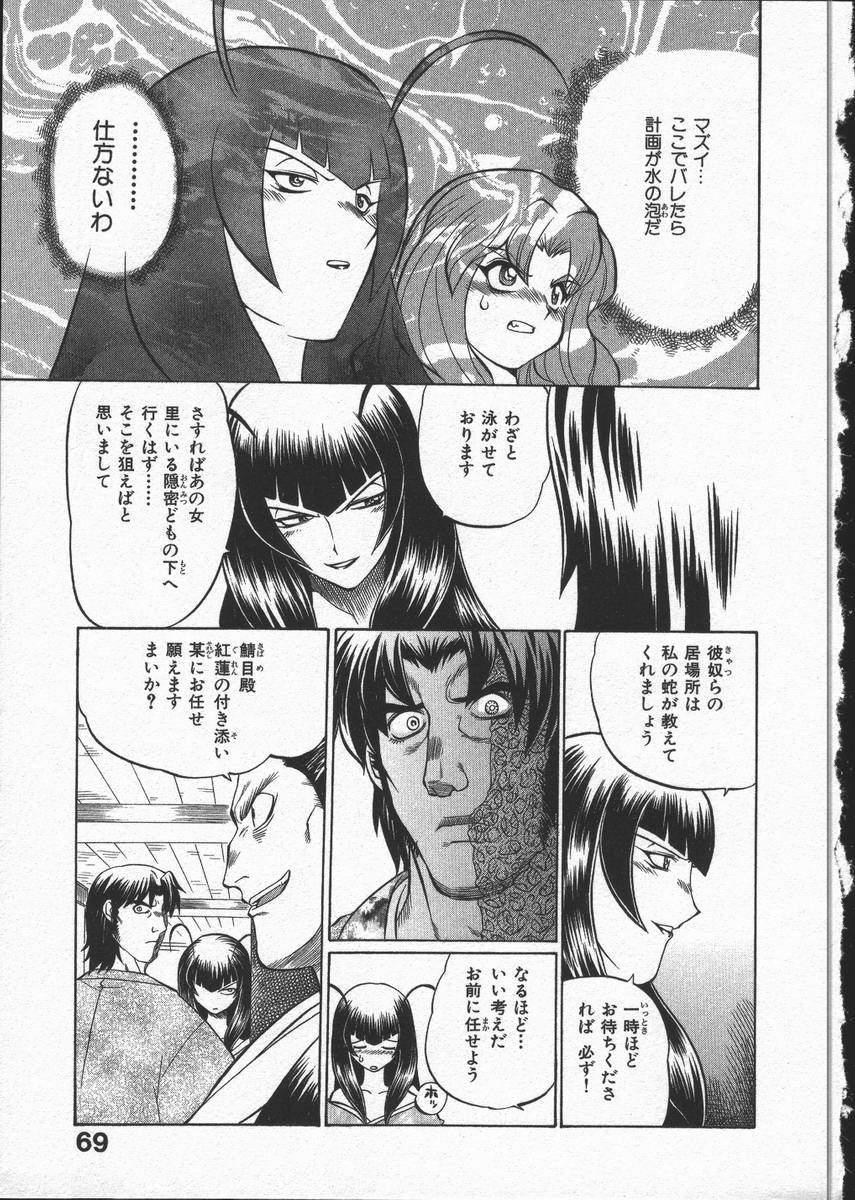 Kunoichi Ranfucho Shita 72