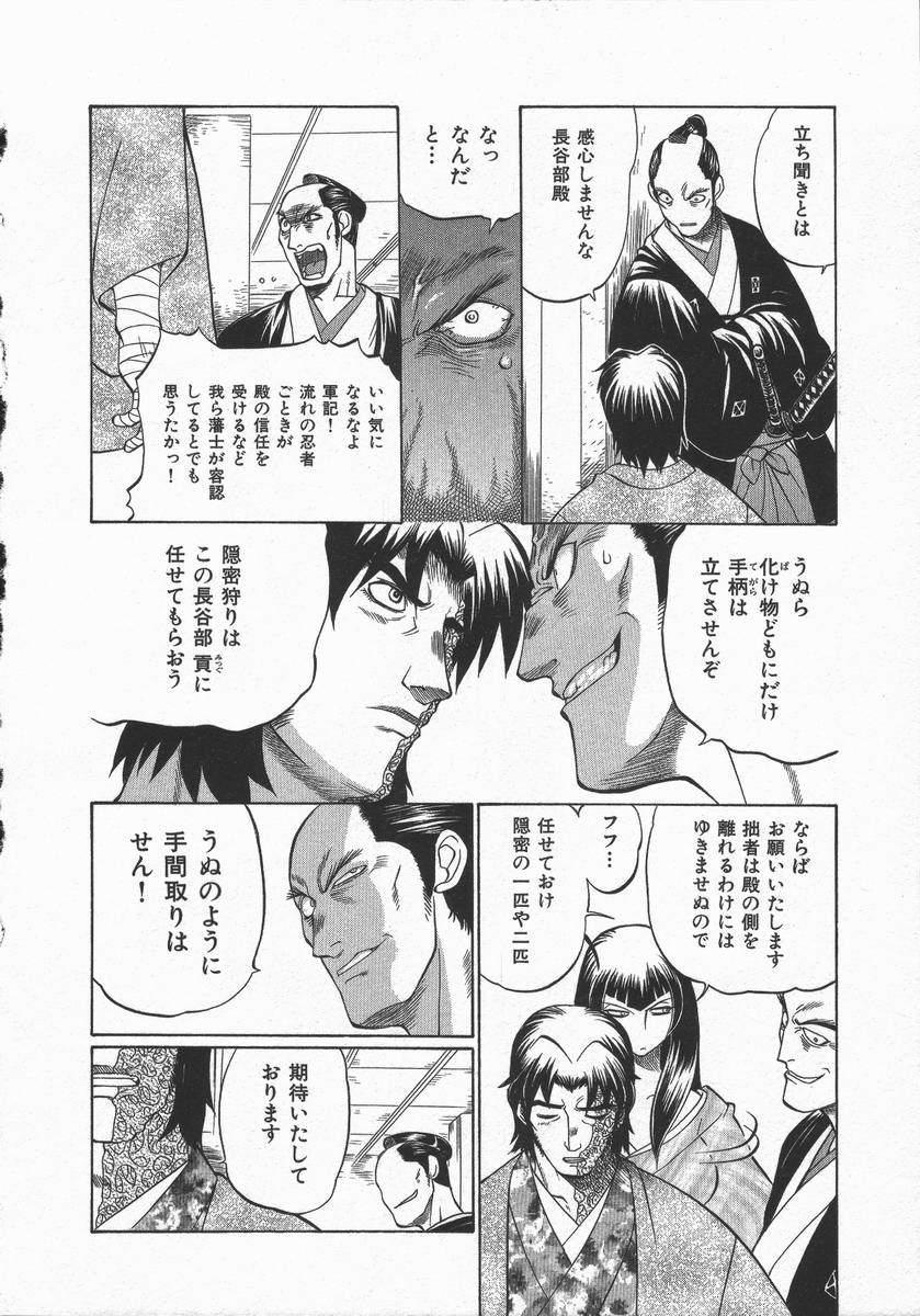 Kunoichi Ranfucho Shita 73