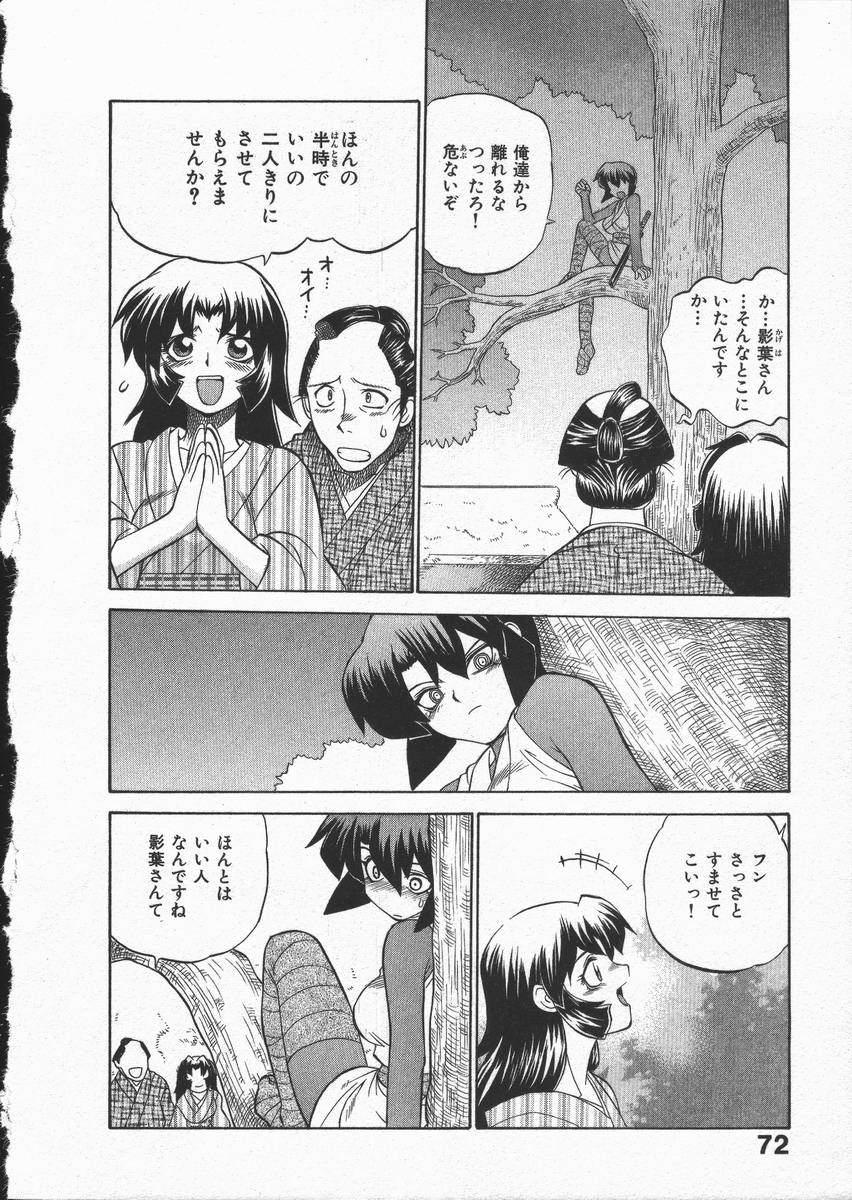 Kunoichi Ranfucho Shita 75