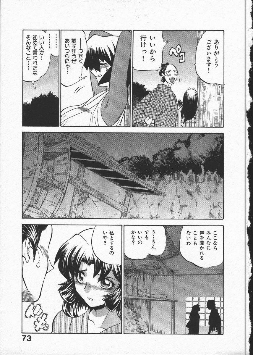 Kunoichi Ranfucho Shita 76