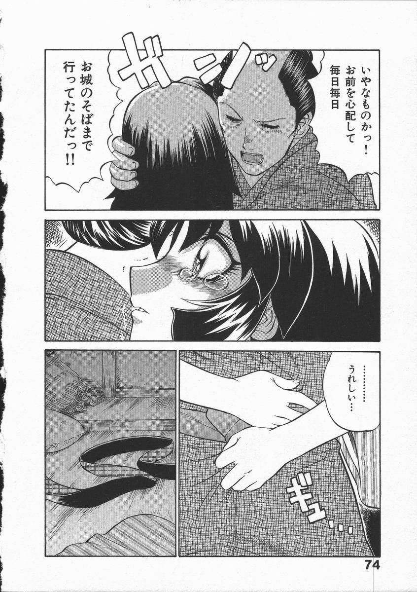 Kunoichi Ranfucho Shita 77