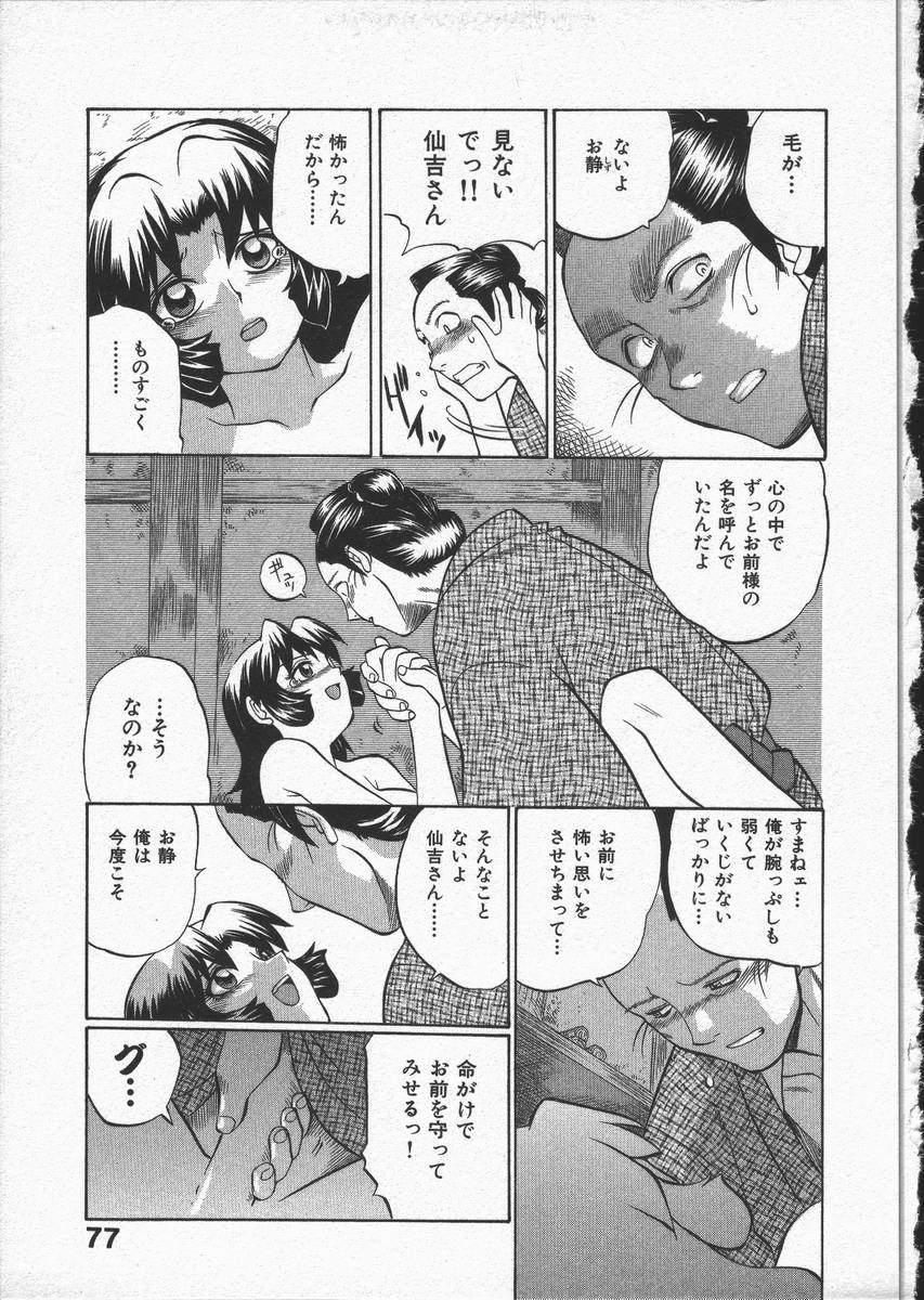 Kunoichi Ranfucho Shita 80