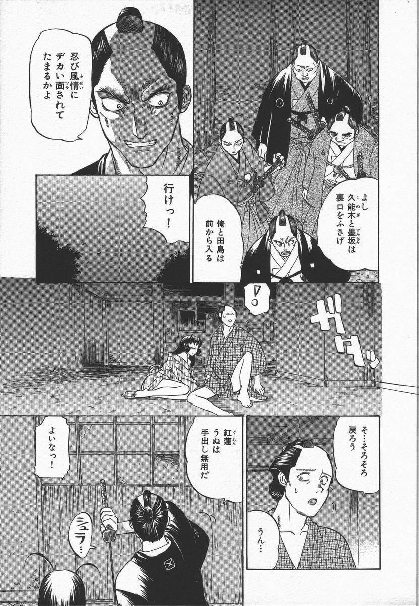 Kunoichi Ranfucho Shita 86