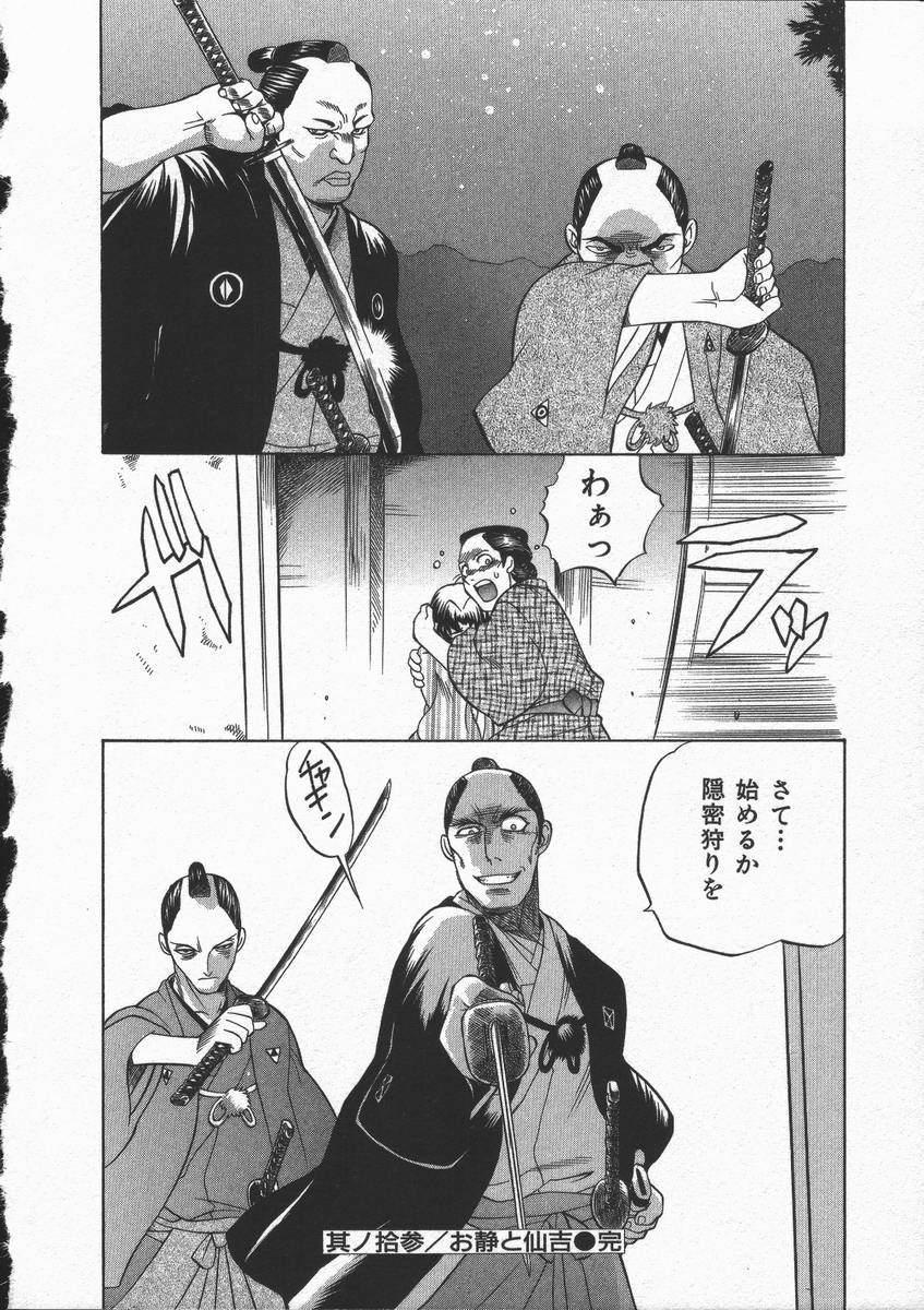Kunoichi Ranfucho Shita 87