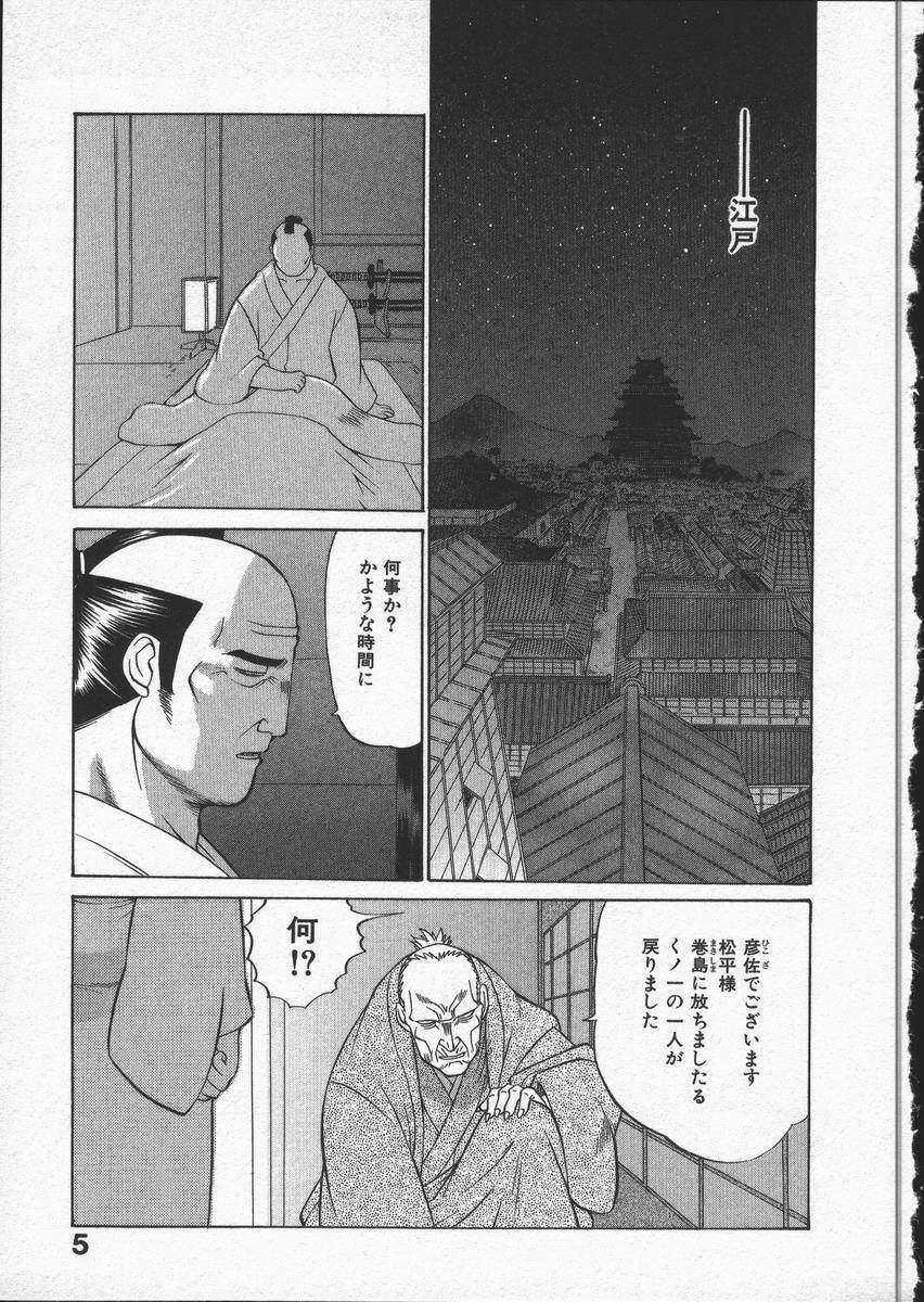 Kunoichi Ranfucho Shita 8