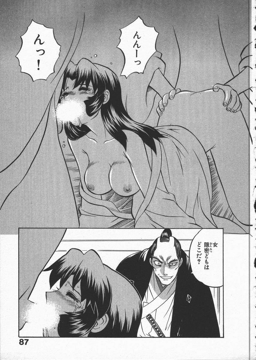 Kunoichi Ranfucho Shita 90