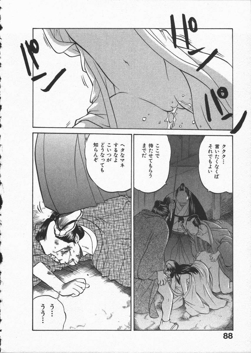Kunoichi Ranfucho Shita 91