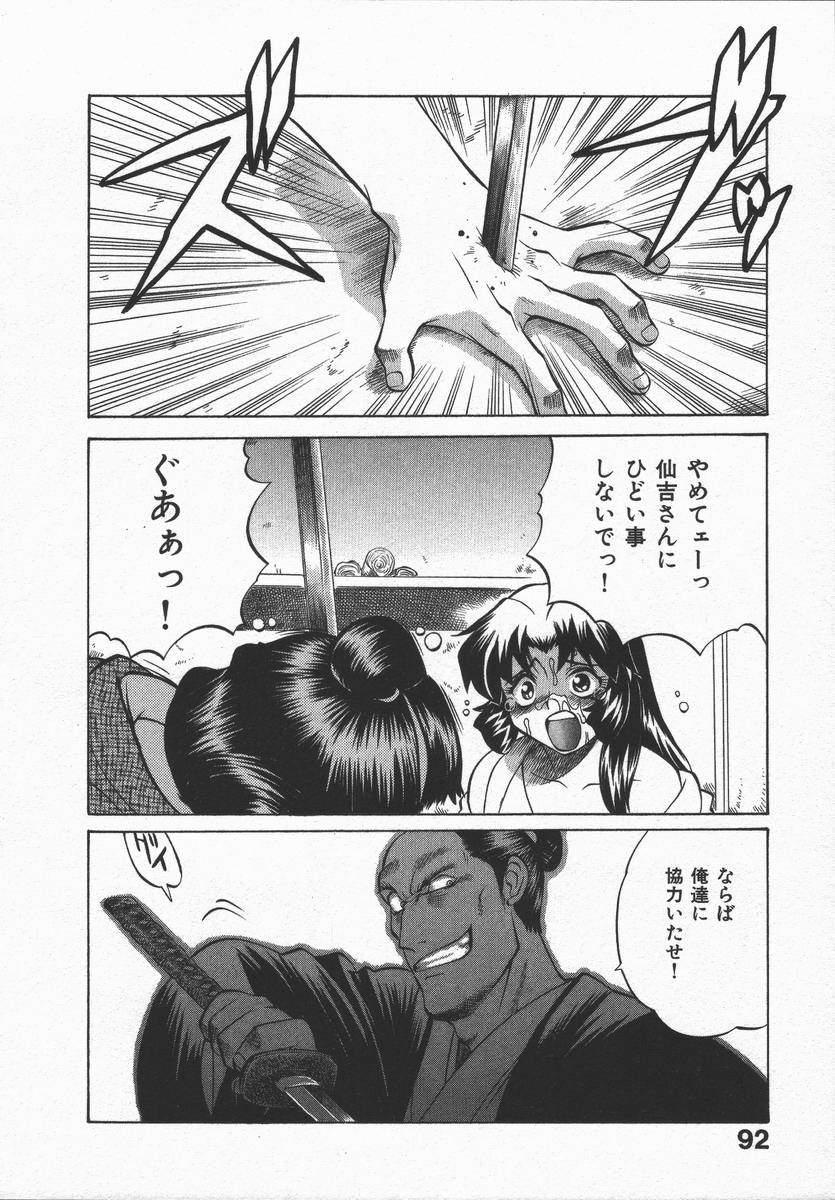 Kunoichi Ranfucho Shita 95