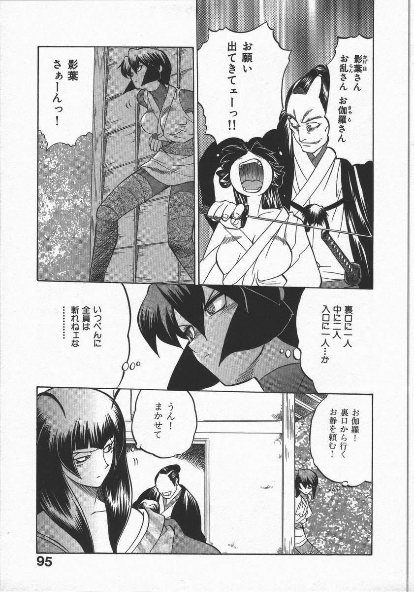 Kunoichi Ranfucho Shita 98