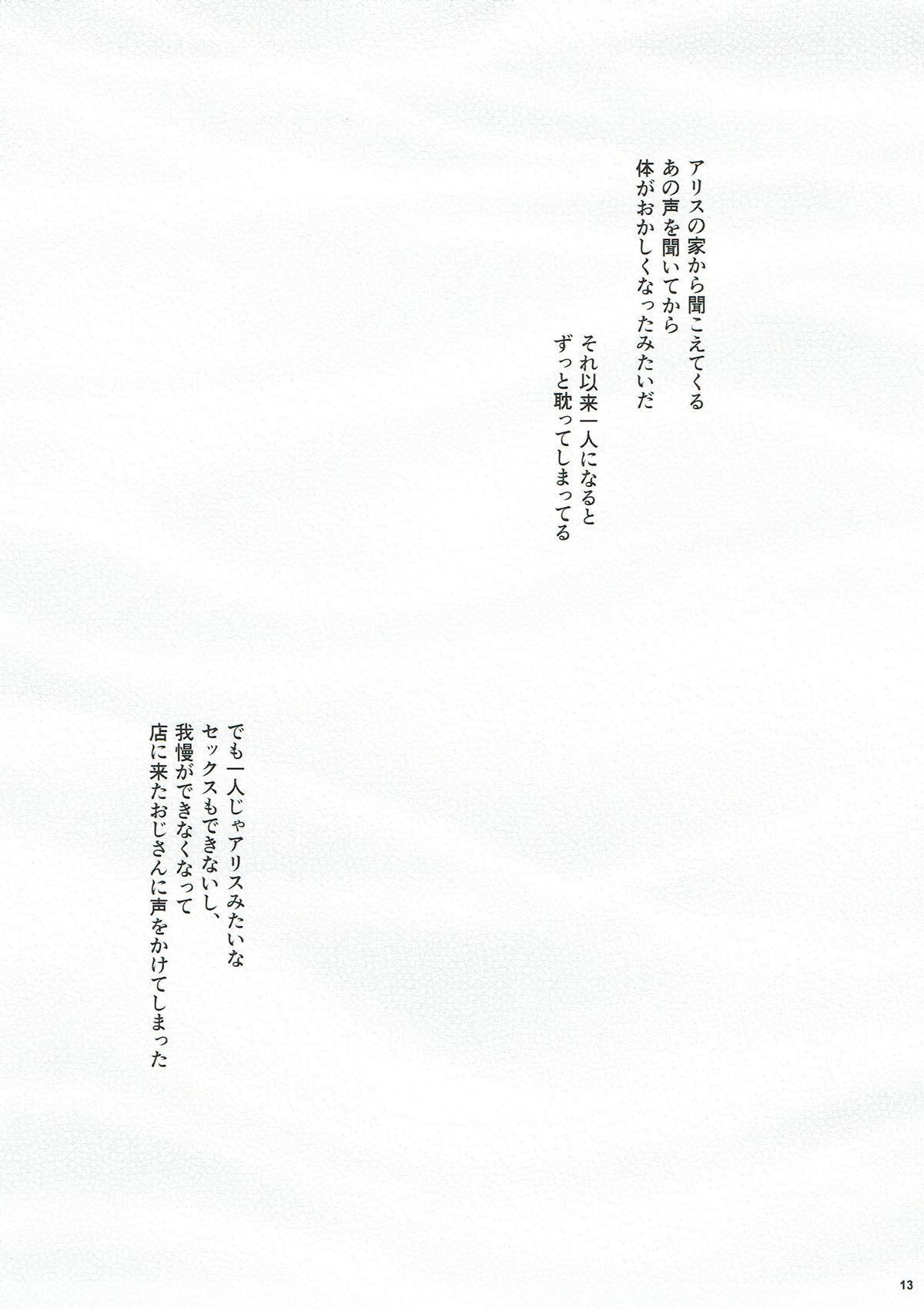 Ningyoutsukai no Utage Go 11