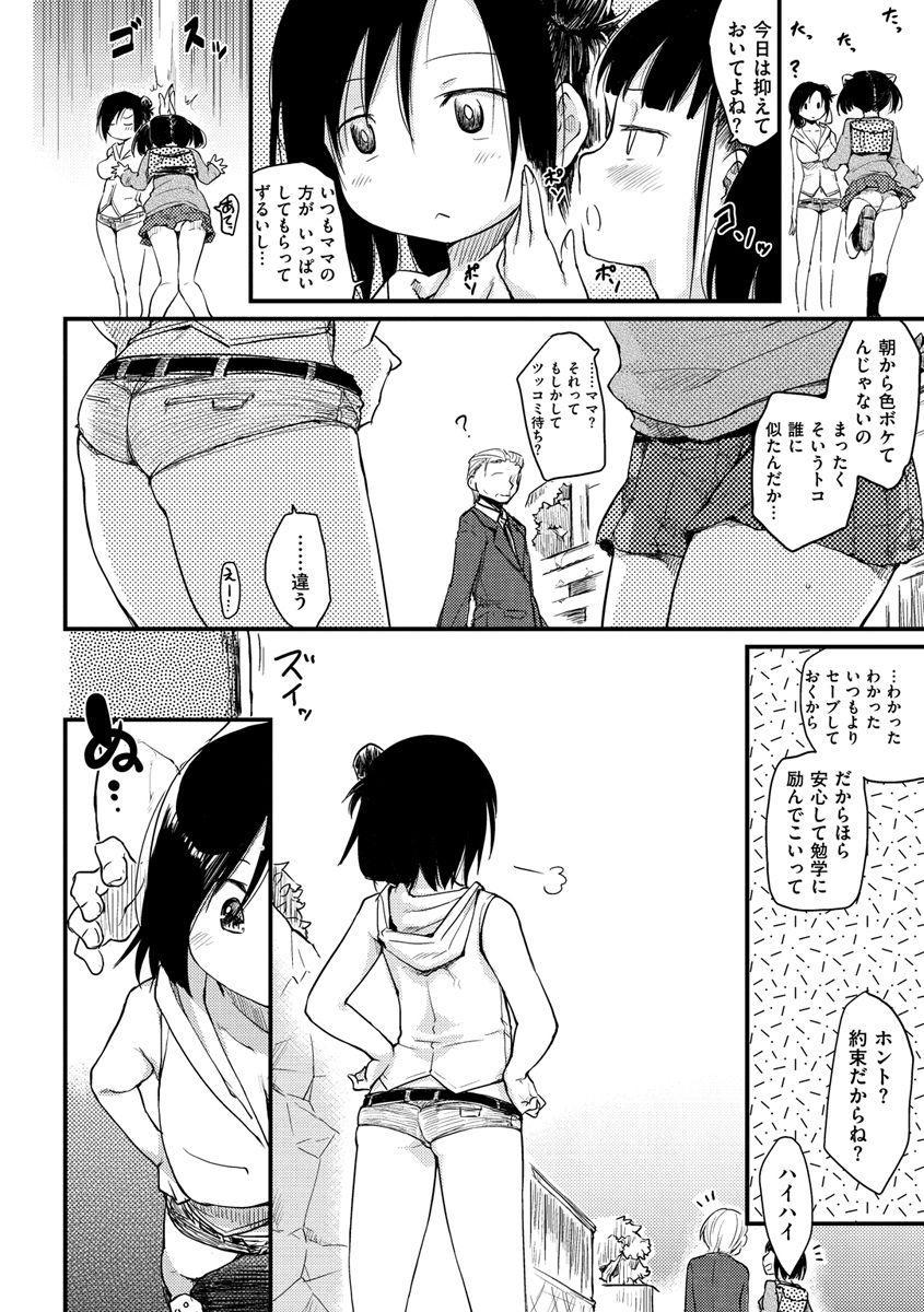 [Higenamuchi] Katsura-san-chi no Nichijou Seikatsu - Katsura home's Everyday Sexlife [Digital] 115