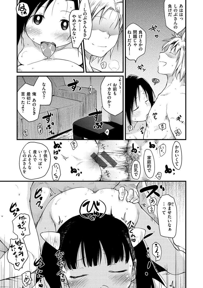 [Higenamuchi] Katsura-san-chi no Nichijou Seikatsu - Katsura home's Everyday Sexlife [Digital] 126