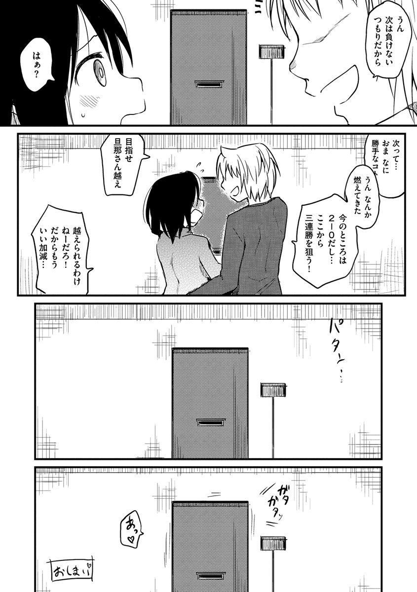 [Higenamuchi] Katsura-san-chi no Nichijou Seikatsu - Katsura home's Everyday Sexlife [Digital] 131